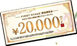 振袖20000円補助券 金券