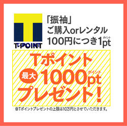 Tpointo  プレゼント