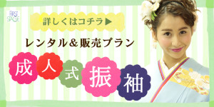 furisode_choice_campaign