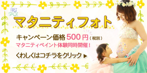 maternuty_campaign