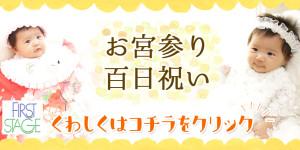 omiyamairi_campaign