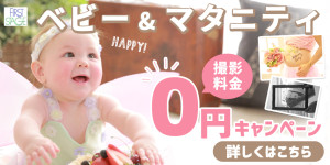 baby_campaign
