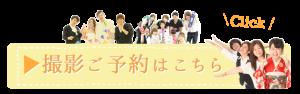 satsueiyoyaku1-300x94