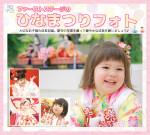桃の節句、ひな祭り撮影キャンペーン