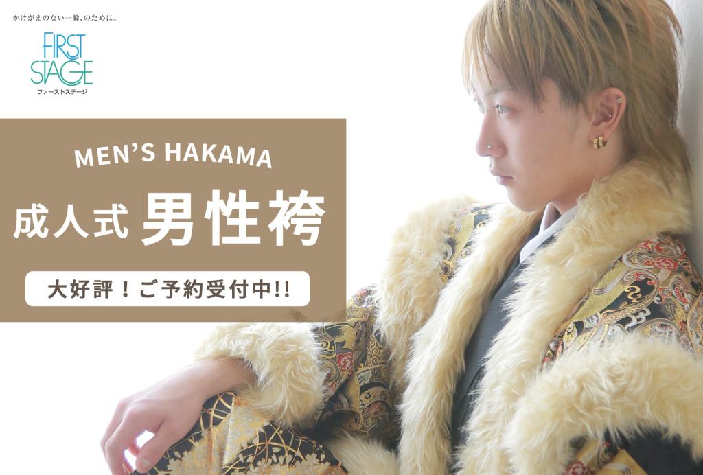 otoko_hakama