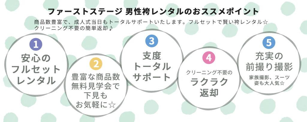 otoko_hakama_point