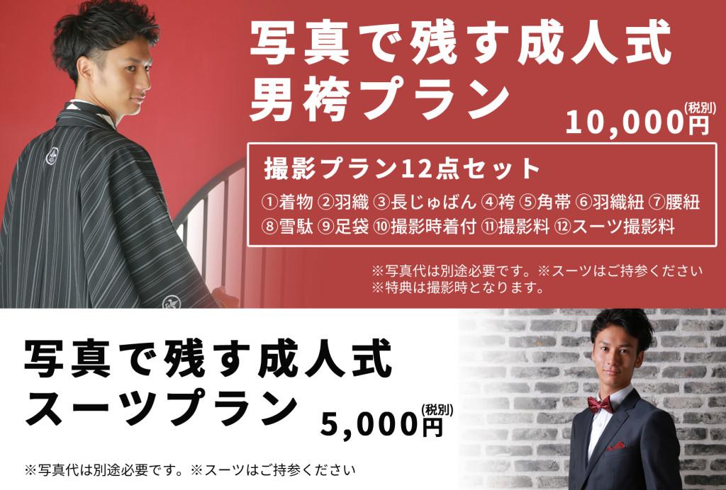 otoko_hakama_syashin
