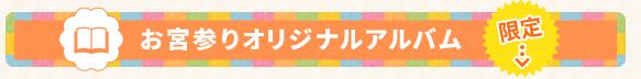 お宮参りアルバム_リンク画像