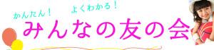 2014sutajio 友の会POP のコピー