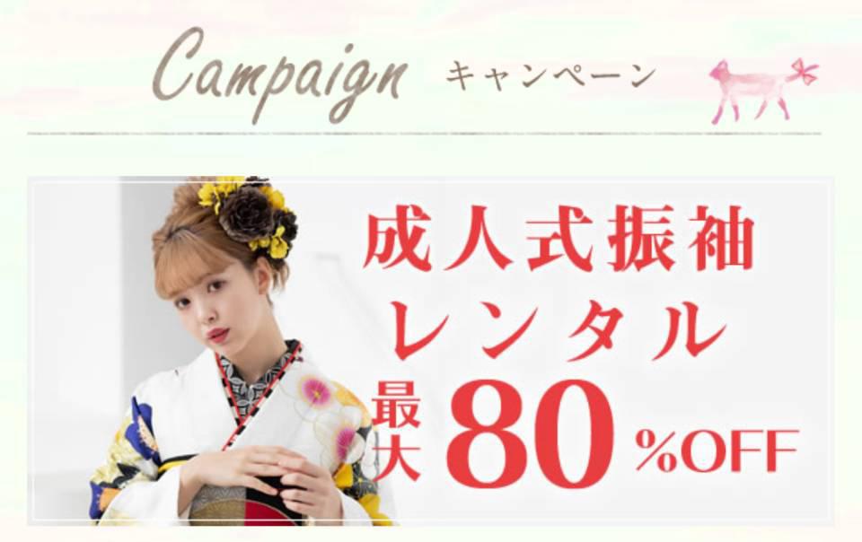 最新振袖キャンペーン