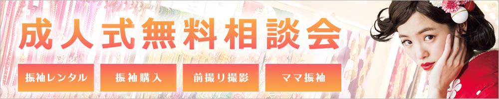 2019年(平成31年)・2020年(平成32年)に成人式を迎えられるお嬢様へ 成人式準備無料相談会毎日開催