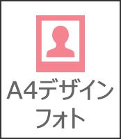 A4サイズBIGプリント